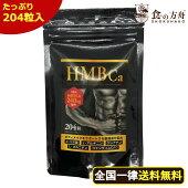 【HMBサプリメント】HMBca240mg大容量204粒筋トレダイエットおまとめ筋肉トレーニングカルシウムサプリ送料無料ポイント消化