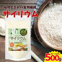 【送料無料】サイリウム(オオバコ) 500g [ 食物繊維 不溶性 水溶性 ダイエット デトックス ダイエット 健康 サプリ…