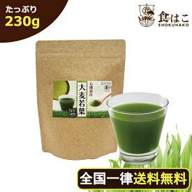 大容量 有機大麦若葉 230g [ 送料無料 オーガニック 有機 JAS認証 青汁 粉末 健康 美容 パウダー 抹茶風味]