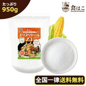 【送料無料】エリスリトール 950g [ ダイエット 糖質制限 カロリーゼロ 糖類ゼロ 顆粒 砂糖 健康 送料無料 ギフト ]