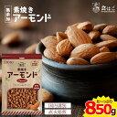 【送料無料】素焼き アーモンド 850g [無塩 無添加 ナッツ 美容 健康 おやつ おつまみ 大容量 ポイント消化 食物繊維 …
