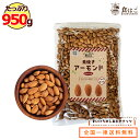 【送料無料】素焼き アーモンド 950g [無塩 無添加 ナッツ 美容 健康 おやつ おつまみ 大容量 ポイント消化 食物繊維 …