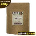 ピュアココア 200g [ 送料無料 純ココア パウダー 製菓 飲料 カカオ ココア 無添加 ワンコイン お試し ポイント消化 …