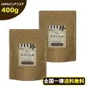 【送料無料】ピュアココア 400g (200g×2袋)[純ココア パウダー 製菓 飲料 カカオ ココア 無添加 お試し ポイント消化…
