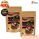 ピュアココア 400g (200g×2袋)[ 送料無料 純ココア パウダー 製菓 飲料 カカオ ココア 無添加 お試し ポイント消化 …