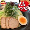 広島つけ麺 4食セット 唐辛子&ごま付 [ 送料無料 ポイント消化 ラーメン つけ麺 生麺 広島 醤油 ご当地 旨辛 お取り…