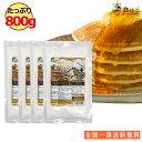 パンケーキミックス(アルミフリー) 800g (200g×4袋)[ 送料無料 国内製造 製菓 ホットケーキミックス パンケーキ 製…