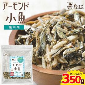 【送料無料】アーモンド小魚 350g [アーモンドフィッシュ カルシウム 瀬戸内 DHA EPA 美容 健康 おやつ おつまみ 大容量 ]