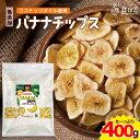 バナナチップス 400g 無添加 ココナッツオイル使用 [ 人工甘味料不使用 バナナ ドライフルーツ チップス おやつ おつ…