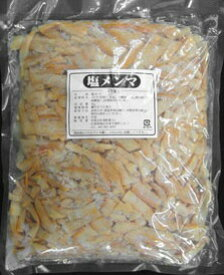 食彩館・塩メンマ2kgx10入