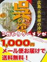 送料無料おウチでラーメン【クラタ食品】呉の冷麺生4食セット