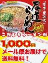 送料無料おウチでラーメン【クラタ食品】尾道ラーメン生4食セット