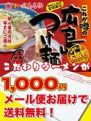 おウチでラーメン送料無料広島つけ麺