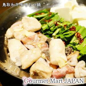 鳥取牛もつ鍋(味噌スープ)セット 2〜3人前 お取り寄せグルメ プレゼント ギフト