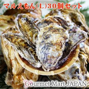 マルえもん[Lサイズ]30個セット 北海道厚岸産 牡蠣 殻付き 牡蠣 生食 お取り寄せグルメ プレゼント ギフト
