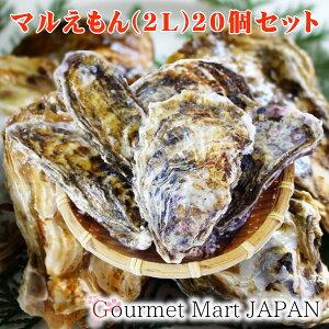 マルえもん[2Lサイズ]20個セット 北海道厚岸産 牡蠣 殻付き 牡蠣 生食 敬老の日 お取り寄せグルメ プレゼント ギフト