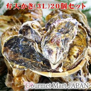 弁天かき[3L(A5)サイズ]20個セット 北海道厚岸産 特大 牡蠣 殻付き 牡蠣 生食 お取り寄せグルメ プレゼント ギフト