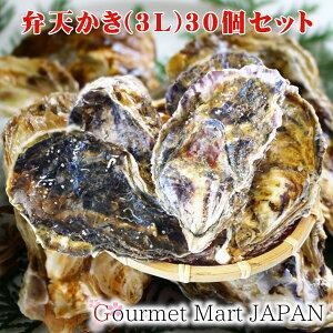 弁天かき[3L(A5)サイズ]30個セット 北海道厚岸産 特大 牡蠣 殻付き 牡蠣 生食 お取り寄せグルメ プレゼント ギフト