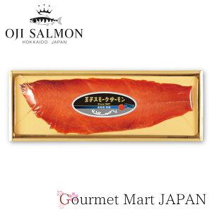 北海道 王子サーモン 秋鮭スモーク姿切り 刺身 お取り寄せグルメ プレゼント ギフト