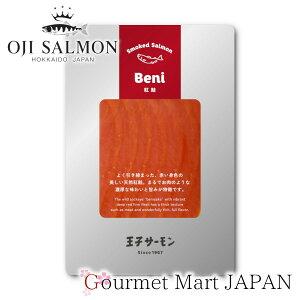 北海道 王子サーモン 王子の紅鮭スモークスライス 80g 刺身 お取り寄せグルメ プレゼント ギフト