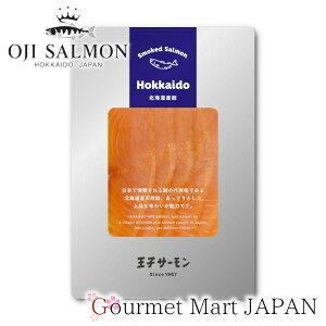北海道 王子サーモン 北海道産スモークスライス 60g 刺身 お取り寄せグルメ プレゼント ギフト