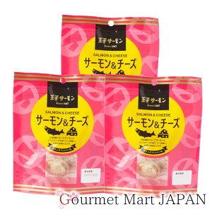 北海道 王子サーモン サーモン&チーズ ブラックペッパー味 3袋セット お取り寄せグルメ プレゼント ギフト