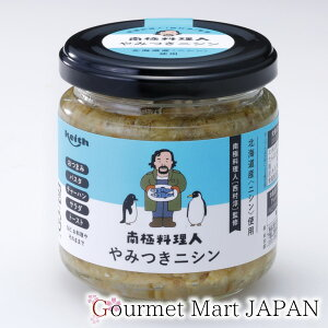 やみつきニシン 南極料理人 西村淳監修 ごはんのおとも お取り寄せグルメ プレゼント ギフト