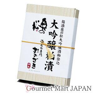 大吟醸奥の松 粕漬セット 4切入 海産物専門おのざき 【送料無料】