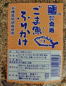 ごま魚ふりかけ(60g)