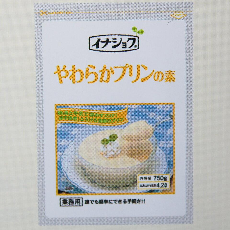 やわらかプリンの素 750g×1袋(4.2L分) イナショク 卵不使用 業務用