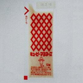 キューピー マヨネーズ 小袋 12g×40個×2袋(計80個) ミニマヨネーズ お弁当給食用 業務用 送料無料