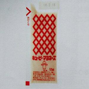 キューピー マヨネーズ 小袋 12g×40個×4袋(計160個) ミニマヨネーズ お弁当給食用 業務用