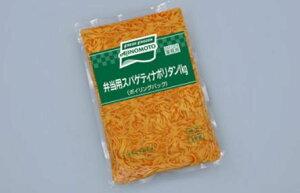味の素 弁当用スパゲティナポリタン1kg(冷凍) 1kg×10袋×1箱(計10kg) 業務用