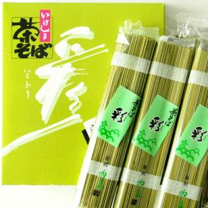 池島 茶そば いろどり 120g×10束入り 業務用◆