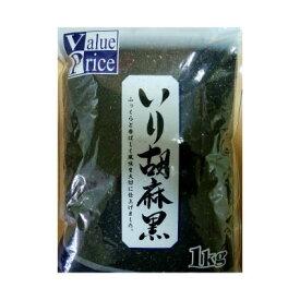 VPヴァリュープライス いり胡麻黒 1kg×10袋×1箱 業務用☆