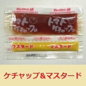 ケチャップマスタードペア 7.5g×200個×1袋 チヨダ 小袋 ミニサイズ お弁当・給食用