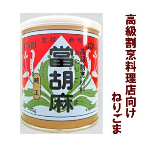 ゴマヤ 當り胡麻(ねりごま)黒 500g×1個 業務用◇