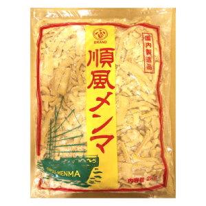 メンマ 塩メンマ 「順風メンマ」2kg×2袋(計4kg) 業務用◇富士商会