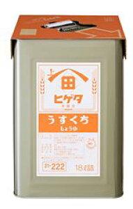 ヒゲタ うすくち醤油 18L×1缶 JAS特級 業務用☆