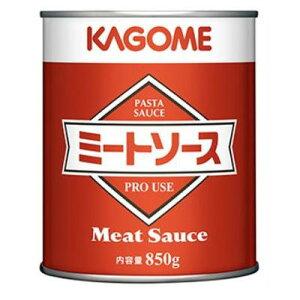 カゴメ ミートソース(N) 850g×12缶×1箱 業務用☆