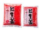 紅生姜(千切り) 1kg×10袋(計10kg)×1箱 業務用◇光商 紅しょうが