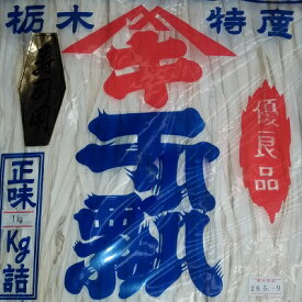 国産 栃木県産 かんぴょう 干瓢 上 1Kg×1袋 笠倉☆