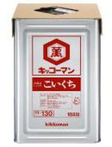 キッコーマン 濃口醤油 18L×1缶 業務用☆