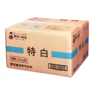 神州一 味噌 特白( 淡色 こし・中辛口) 10kg×1個 業務用◇宮坂醸造