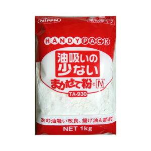 日本製粉 油吸いの少ないまかせて粉(天ぷら粉) 1kg×2袋 TA-930 業務用☆