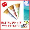 日世 ソフトクリーム コーン No.1 計480個(80個×6パック) 業務用 スリーブ付き フレアートップコーン 箱売り