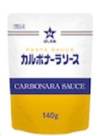 カルボナーラ ソース パスタソース 140g×30個×2箱(計60個) 業務用◇ほしえぬ(キユーピー) 【お取り寄せ品】