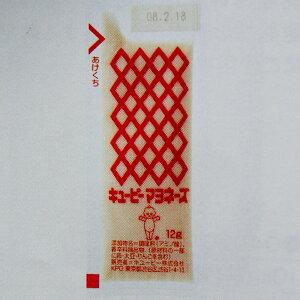 キューピー マヨネーズ 小袋 12g×40個×1袋 ミニマヨネーズ お弁当給食用 業務用