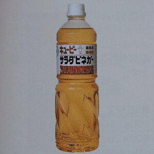 キューピー サラダビネガー 1L×6本×1箱 【お取り寄せ品】業務用◇キユーピー◇