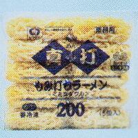 シマダヤ「真打」もみ打ちラーメン(冷凍)200g×20食×1箱業務用◇ミニダブル